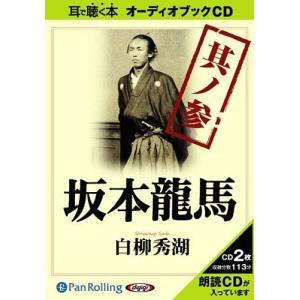 [オーディオブックCD] 坂本龍馬 其ノ参/作品社 / 白柳秀湖(CD)|neowing