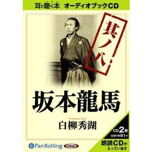 [オーディオブックCD] 坂本龍馬 其ノ八/作品社 / 白柳秀湖(CD)|neowing