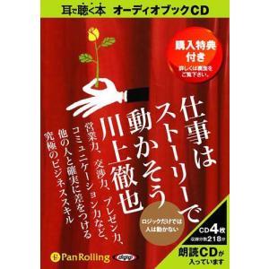 【送料無料選択可】[オーディオブックCD] 仕事はストーリーで動かそう/クロスメディア・パブリッシング / 川上徹也(CD)|neowing