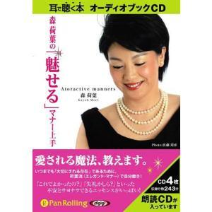 【送料無料選択可】[オーディオブックCD] 森荷葉の「魅せる」マナー上手/主婦と生活社 / 森荷葉(CD)|neowing