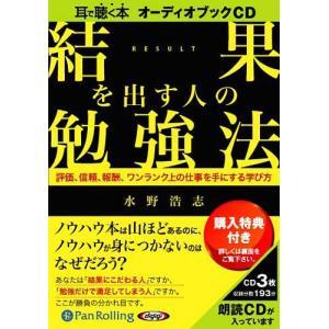 【送料無料選択可】[オーディオブックCD] 結果を出す人の勉強法/こう書房 / 水野浩志(CD)|neowing