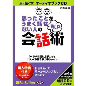 【送料無料選択可】[オーディオブックCD] 思ったことがうまく話せない人のNLP会話術/アスカ・エフ・プロダクツ / 白石邦明(CD)|neowing