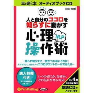 【送料無料選択可】[オーディオブックCD] 人と自分のココロを知らずに動かす NLP心理操作術/アスカ・エフ・プロダクツ / 前田大輔(CD)|neowing