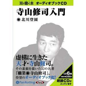 【送料無料選択可】[オーディオブックCD] 寺山修司入門/春日出版 / 北川登園(CD)|neowing