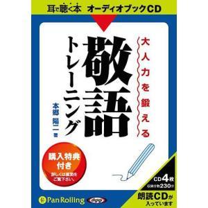 【送料無料選択可】[オーディオブックCD] 大人力を鍛える敬語トレーニング/池田書店 / 本郷陽二(CD)|neowing