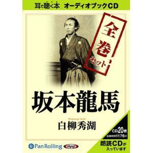 【ゆうメール利用不可】[オーディオブックCD] 坂本龍馬 全巻セット/作品社 / 白柳秀湖(CD)|neowing