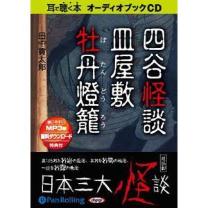[オーディオブックCD] 四谷怪談・皿屋敷・牡丹燈籠(日本三大怪談)/田中貢太郎(CD)|neowing