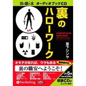 【送料無料選択可】[オーディオブックCD] 裏のハローワーク/彩図社 / 草下シンヤ(CD)
