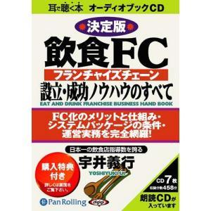 ※ゆうメール利用不可※【CD枚数・収録時間】 CD 7枚約458分 飲食店指導数日本一の著者が徹底解...