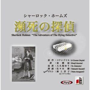 [オーディオブックCD] シャーロック・ホームズ「瀕死の探偵」/アーサー・コナン・ドイル / 大久保...