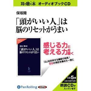 【CD枚数・収録時間】 CD 5枚約312分 「シワが多いほうが頭がいい」って実はウソ? 脳の素晴ら...