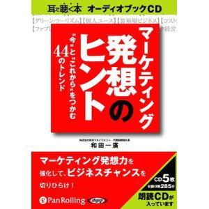 【CD枚数・収録時間】 CD 5枚約285分 ビジネスを成功させるには、マーケティング発想で考えるこ...