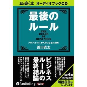 【CD枚数・収録時間】 CD 4枚約210分 浜口直太からのひと言メッセージ 人生は長いようで短い。...