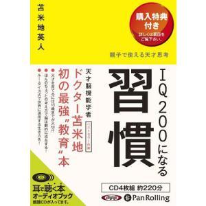 "【CD枚数・収録時間】 CD 4枚約220分 Dr.苫米地が教える 天才を育てるために必要な""脳の教..."