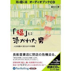 【送料無料選択可】[オーディオブックCD] 「福」に憑かれた男/総合法令出版 / 喜多川泰(CD)