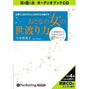 【CD枚数・収録時間】 CD 4枚 約267分 女が自分を磨くときの大切な知恵と行動! 社会のなかで...