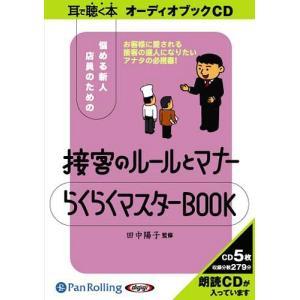 【CD枚数・収録時間】 CD 5枚 約279分 お客さまの心に響く「しぐさ」と「フレーズ」伝授します...