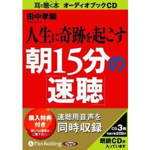 【送料無料選択可】[オーディオブックCD] 人生に奇跡を起こす朝15分の「速聴」/きこ書房 / 田中孝顕(CD)|neowing