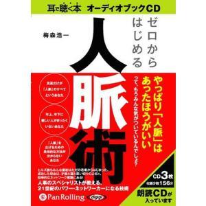 【送料無料選択可】[オーディオブックCD] ゼロからはじめる人脈術/海竜社 / 梅森浩一(CD)