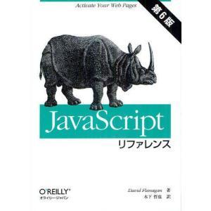 [本/雑誌]/JavaScriptリファレンス / 原タイトル:JavaScript 原著第6版の翻...