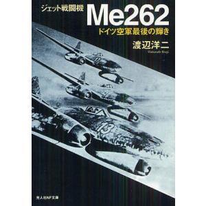 ジェット戦闘機Me262 ドイツ空軍最後の輝き 新装版 (光人社NF文庫)/渡辺洋二/著(文庫)
