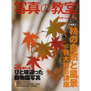 写真の教室 No.50(2012Autumn) (日本カメラMOOK)/日本カメラ社(単行本・ムック)