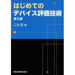 [本/雑誌]/はじめてのデバイス評価技術/二川清/著(単行本・ムック)