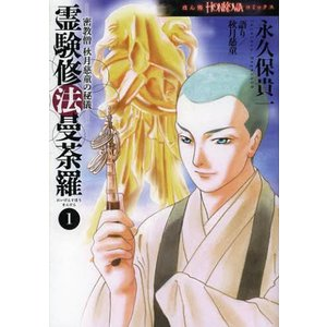 『HONKOWA』超人気連載作品のコミックス第1巻。さまざまな秘術・法力を操る実在のサイキック僧侶・...