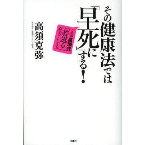 「小太り」が一番長生きできます。「一日一食」は絶対やめて。高須病院理事長としても活躍する著者が、昨今...