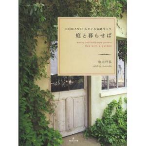 ※ゆうメール利用不可※庭施工で人気の『BROCANTE』。松田さんが教えてくれる無理がない庭づくりと...