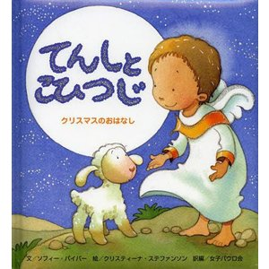 てんしとこひつじ クリスマスのおはなし / 原タイトル:The Angel and the Lamb...