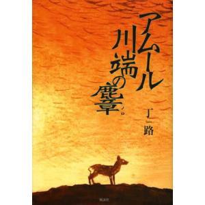 毛沢東率いる中国共産党の下、1966年から約10年間、中国で行われた「文化大革命」。この間「下放」に...