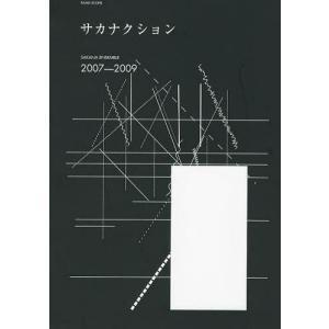 【送料無料選択可】SAKANA ENSEMBLE 2007-2009 サカナクション (バンド・スコア)/サカナクション/監修(楽譜・教本)