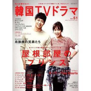 [書籍のゆうメール同梱は2冊まで]/[本/雑誌]/もっと知りたい!韓国TVドラマ Vol.51 (M...