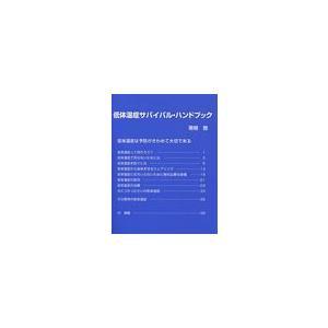 低体温症サバイバル・ハンドブック/栗栖茜/著(単行本・ムック)