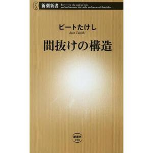 [本/雑誌]/間抜けの構造 (新潮新書)/ビートたけし/著(新書) neowing