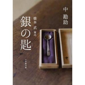 [本/雑誌]/銀の匙 (小学館文庫)/中勘助/著(文庫)