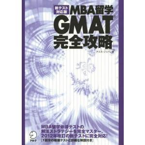 ※ゆうメール利用不可※MBA留学必須テストの解法ストラテジーを完全マスター。2012年改訂の新テスト...
