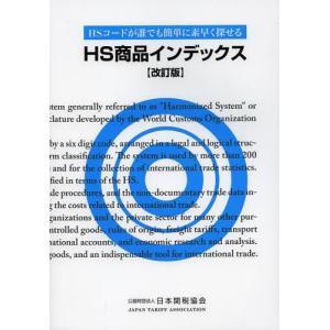 【送料無料選択可】HS商品インデックス HSコードが誰でも簡単に素早く探せる/日本関税協会(単行本・ムック)