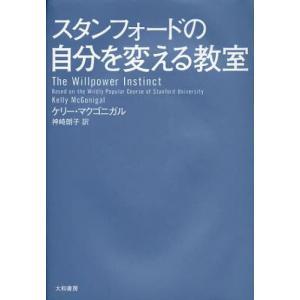 スタンフォード大学の超人気講義、ついに日本上陸。心理学、神経科学から経済学まで、最新の科学的成果を盛...
