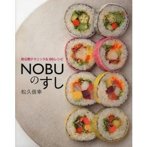 【送料無料選択可】NOBUのすし 初公開テクニック&86レシピ/松久信幸/著(単行本・ムック)
