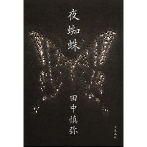日中戦争の傷を抱えながら戦後を生きてきた「父」が、昭和天皇の死に際しくだした決断とは。