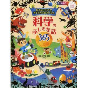 【送料無料選択可】好奇心をそだて考えるのが好きになる科学のふしぎな話365 (ナツメ社こどもブックス)/日本科学未来館(児童書)