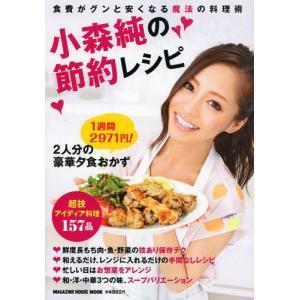 小森純の節約レシピ (MAGAZINE HOUSE MOOK...
