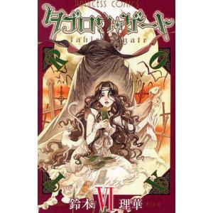 タブロウ・ゲート 6 (プリンセスコミックス)/鈴木理華/著(コミックス)