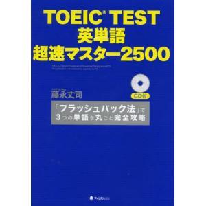 TOEIC TEST英単語超速マスター2500 「フラッシュバック法」で3つの単語を丸ごと完全攻略/藤永丈司/著(単行本・ムック)
