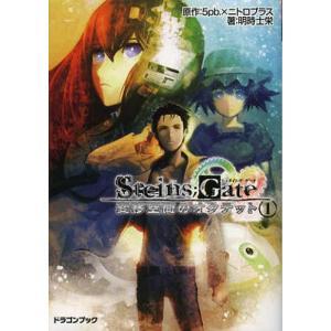 STEINS;GATE 変移空間のオクテット 1 (富士見DRAGON BOOK 547)/5pb....