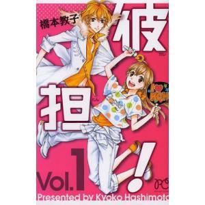 彼担! 1 (プリンセス・コミックス)/橋本教子/著(コミックス)