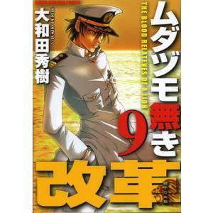 ムダヅモ無き改革 9 【通常版】 (近代麻雀コミックス)/大和田秀樹/著(コミックス)