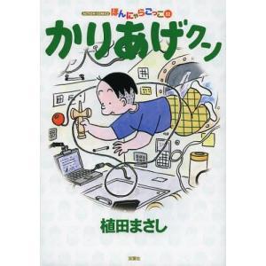 かりあげクン 52 (アクションコミックス)/植田まさし(コミックス)